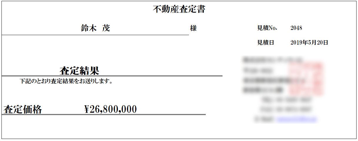 不動産査定書20197018